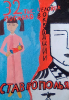 плакаты конкурсантов